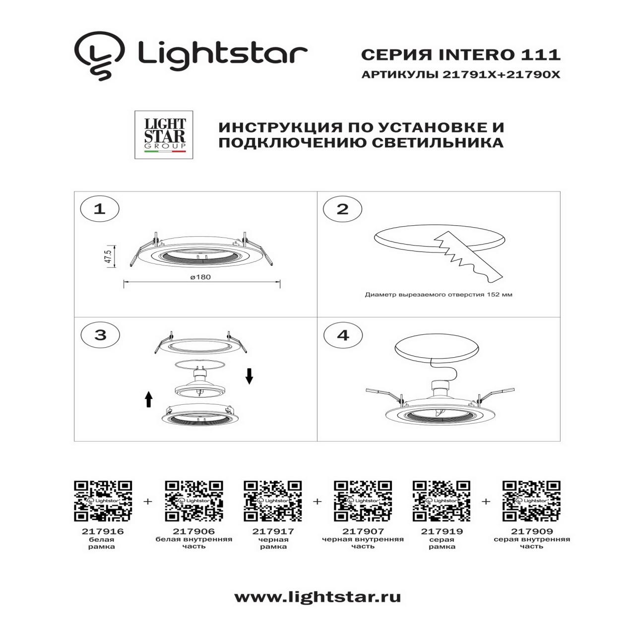 Светильник Intero 111 ROUND AR111 белый Lightstar 217906