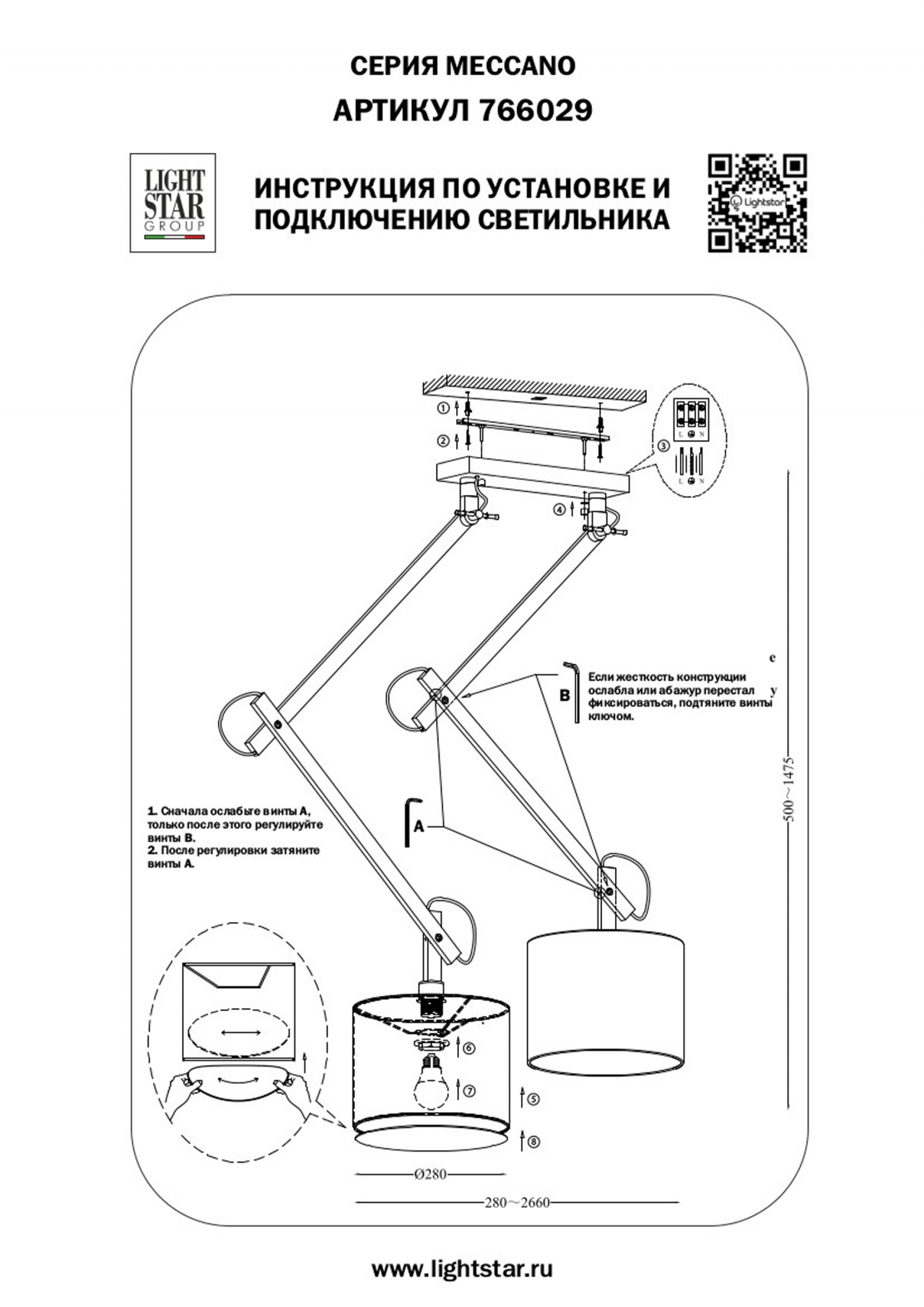 Люстра потолочная MECCANO 2х60W E27 хром / белый ткань Lightstar 766029