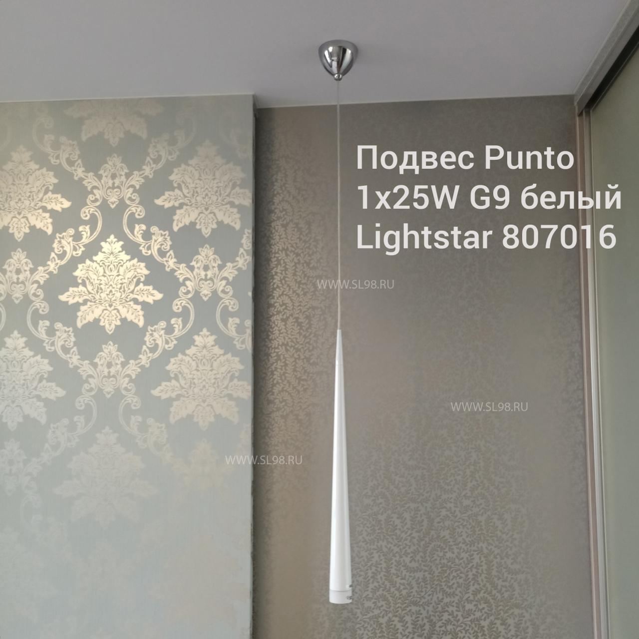 Подвес в интерьере: Подвес Punto 1х25W G9 хром / белый Lightstar 807016