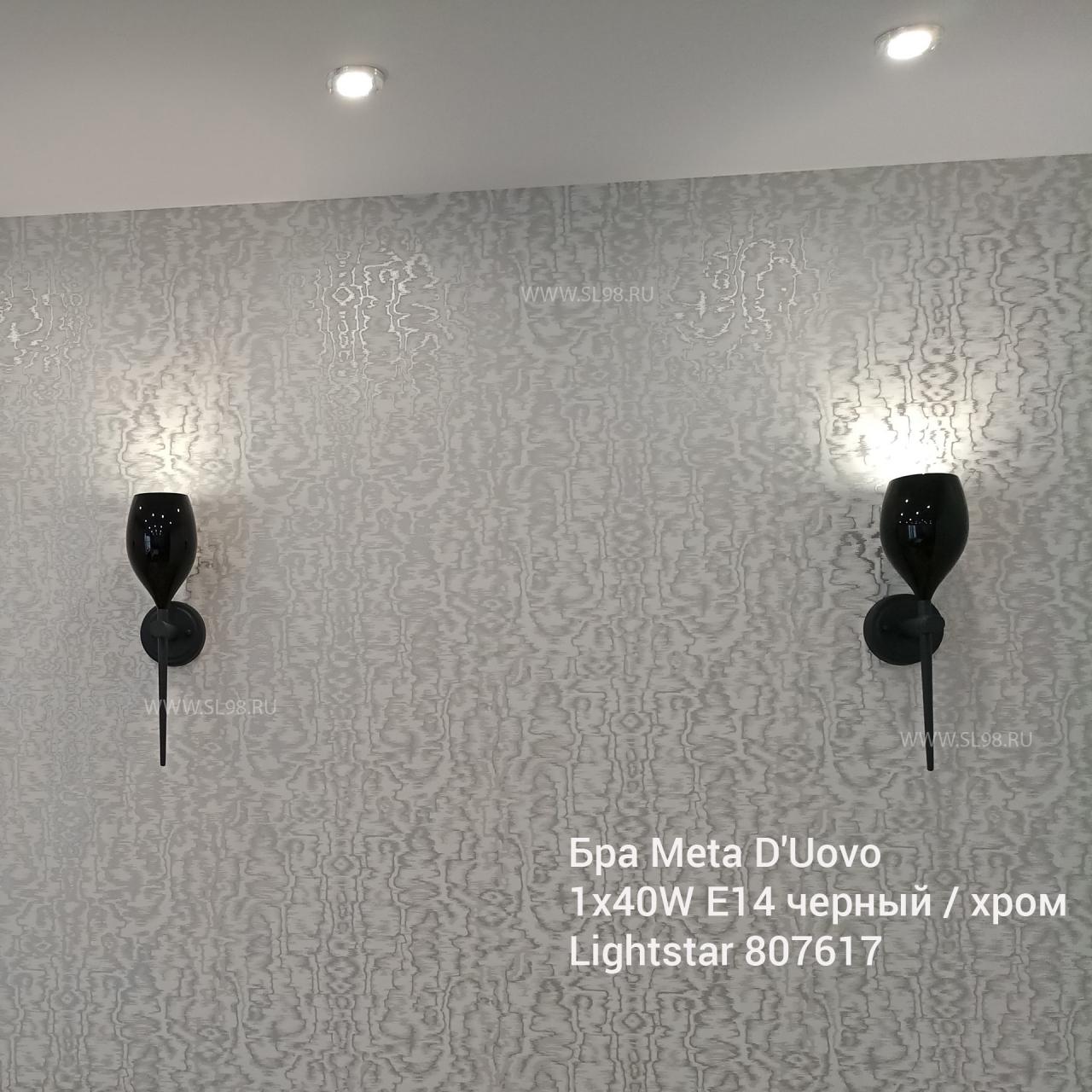 Бра в интерьере: Бра Meta D'Uovo 1х40W E14 черный / хром Lightstar 807617