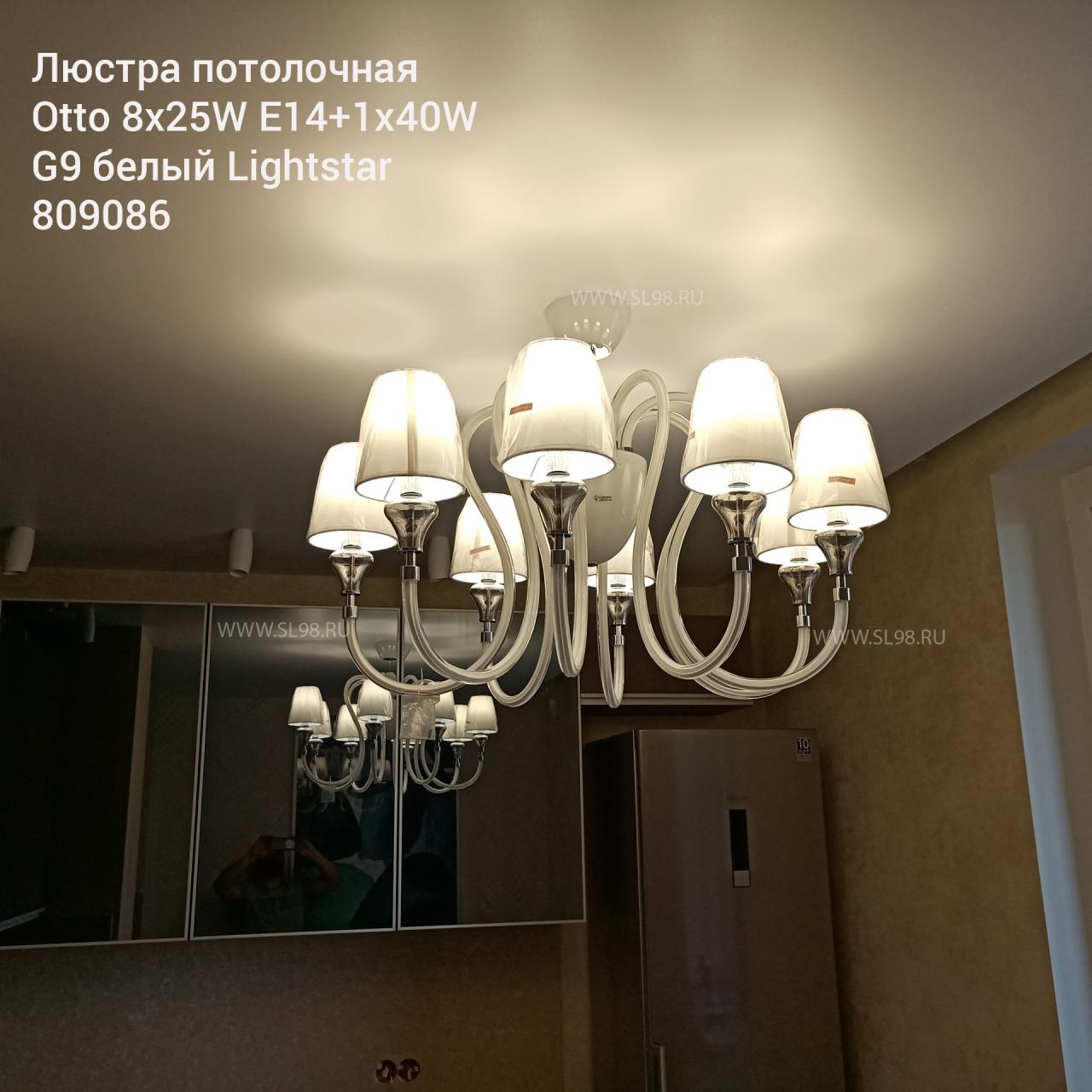 Люстра в интерьере: Люстра потолочная Otto 8х25W E14+1х40W G9 белый Lightstar 809086